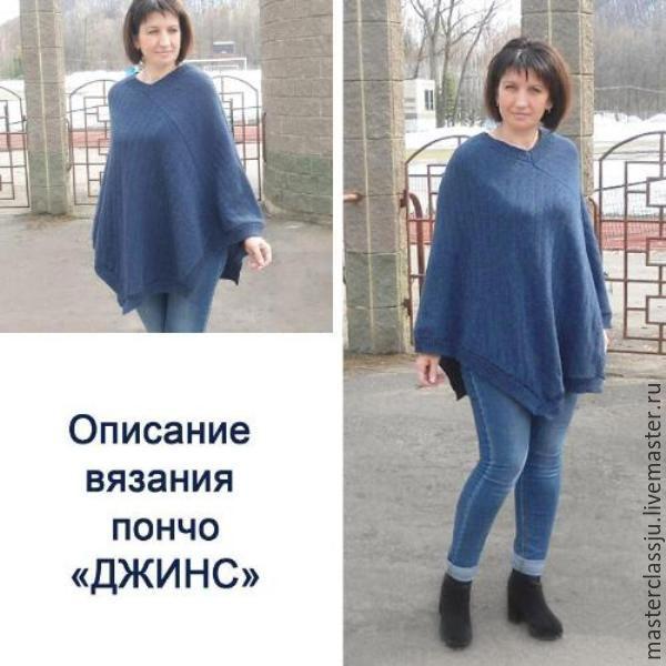 """Мастер класс по вязанию пончо """" ДЖИНС"""", Схемы, Аша, Фото №1"""