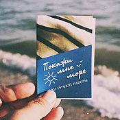 Духи ручной работы. Ярмарка Мастеров - ручная работа Покажи мне море. Handmade.