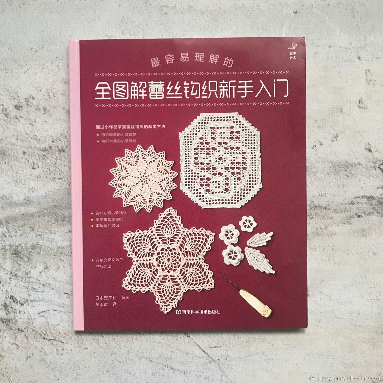 японский сборник самоучитель по вязанию крючком купить в