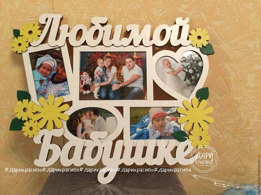 Красивая и оригинальная фоторамка в подарок любимой бабушке от внуков!