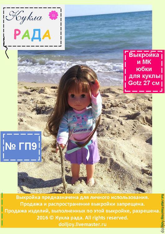 Куклы и игрушки ручной работы. Ярмарка Мастеров - ручная работа. Купить Выкройка и МК юбки  для куклы Gotz 27 см. Handmade.
