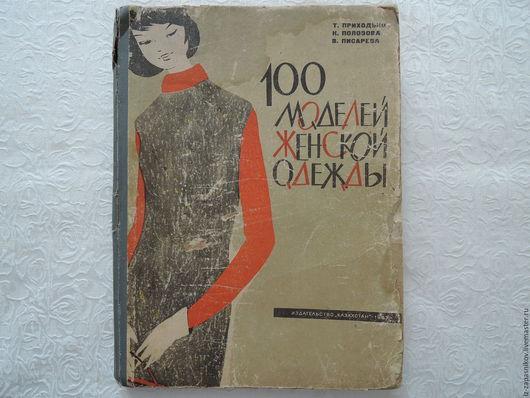 """Винтажные книги, журналы. Ярмарка Мастеров - ручная работа. Купить Книга """"100 моделей женской одежды"""", 1967г.. Handmade."""