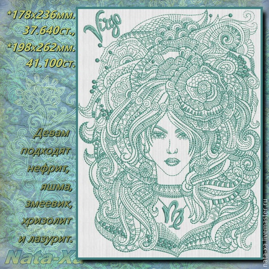 Needlework handmade. Livemaster - handmade. Buy The zodiac sign Virgo - 3.Designer jewelry, machine embroidery, machine embroidery