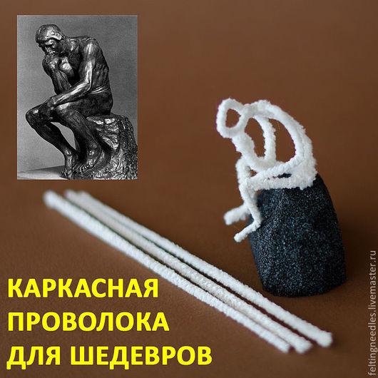 Валяние ручной работы. Ярмарка Мастеров - ручная работа. Купить Каркасная проволока для валяния. Handmade. Белый, материалы для валяния