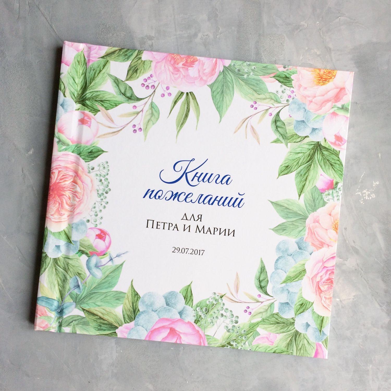 Альбом пожеланий на свадьбу