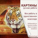 Мария Генералова EtalonAero - Ярмарка Мастеров - ручная работа, handmade