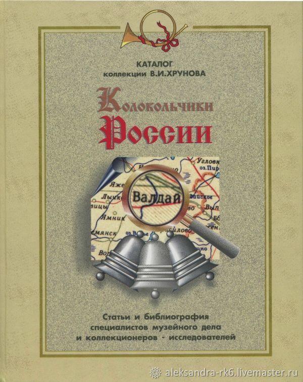 Directory: Bells Of Russia. One thousand nine hundred ninety nine, Vintage books, Ekaterinburg,  Фото №1
