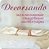 Decorsando - Ярмарка Мастеров - ручная работа, handmade