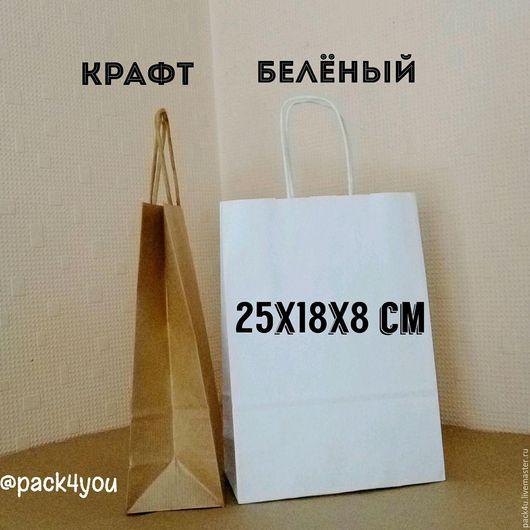 Упаковка ручной работы. Ярмарка Мастеров - ручная работа. Купить Белый крафт пакет с кручёными ручками. Handmade. Белый