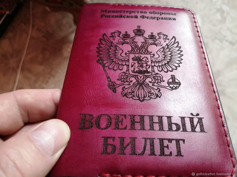 Обложка для военного билета из натуральной кожи, Обложки, Йошкар-Ола,  Фото №1