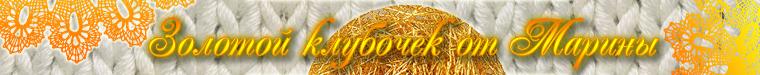 Золотой Клубочек от Марины
