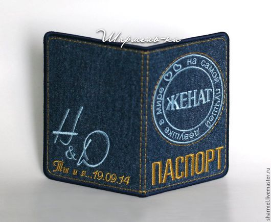 Вышитая обложка на паспорт `Женат на самой-самой!`.  Полезные вещицы от Шармель-ки.