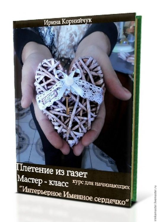 """Подарки для влюбленных ручной работы. Ярмарка Мастеров - ручная работа. Купить Мастер-класс """"Интерьерное  Именное сердечко""""Плетение из газет. Handmade."""