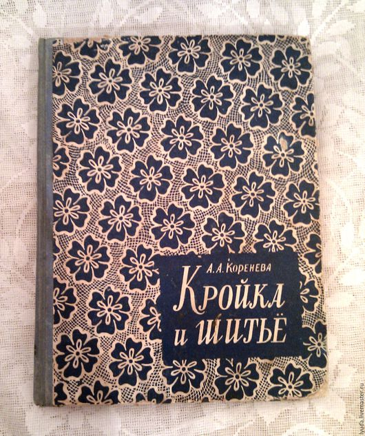 Книга `Кройка и шитье` А.А. Коренева 1957 г. РЕТРОспектива.