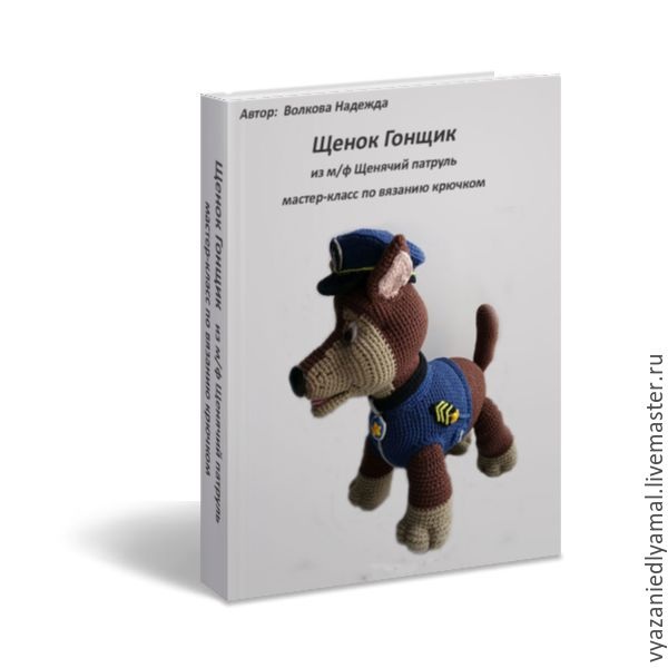 Puppy racer is a master-class for knitting crochet toys, Knitting patterns, Morozovsk,  Фото №1