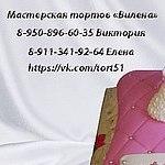 """Мастерская тортов """"Вилена"""" (tort51) - Ярмарка Мастеров - ручная работа, handmade"""