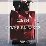 Sumkanazakaz - Ярмарка Мастеров - ручная работа, handmade