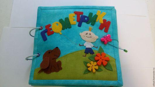 """Развивающие игрушки ручной работы. Ярмарка Мастеров - ручная работа. Купить Развивающая текстильная книжка для детей ручной работы «Геометрики"""". Handmade."""