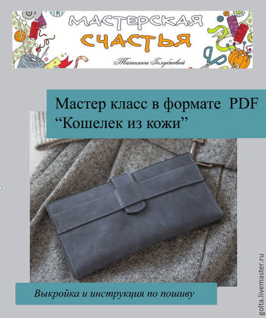Мастер класс по пошиву портмоне - Shkafs-kupe.ru
