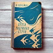 Винтаж manualidades. Livemaster - hecho a mano El libro de la Bahía de arco iris de los chorros, iván efremov, 1959. Handmade.