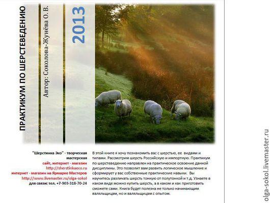 Книга `Практикум по шерстеведению` цифровая версия  Обучающий материал