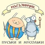 Магазинчик Пуськи и Мусольки - Ярмарка Мастеров - ручная работа, handmade