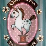 Литовченко Татьяна (UNICORN) - Ярмарка Мастеров - ручная работа, handmade