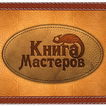 Книга Мастеров - Ярмарка Мастеров - ручная работа, handmade
