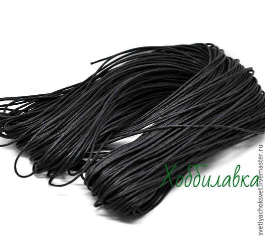 Шнур вощеный диаметром 1 мм,прекрасно подходит для плетения браслетов шамбала.