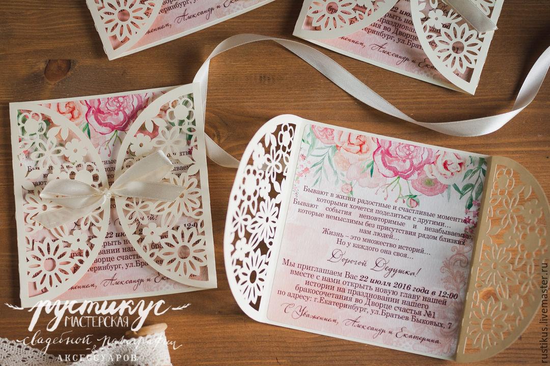 Свадебное приглашения своими руками инструкция