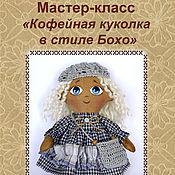 Материалы для творчества ручной работы. Ярмарка Мастеров - ручная работа Мастер-класс Кофейная кукла в стиле Бохо. Handmade.