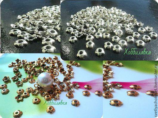 Маленькие,аккуратные шапочки в форме цветка с 5-ю лепестками. Диаметр шапочки 4 мм  Подойдут для бусин размером 4,6 и в некоторых случаях 8,10мм Основа -латунь Цвет Античное золото и Античное серебро