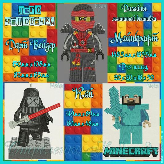 Лего человечки  Дарт Вейдер, Ниндзяго Кай, Майнкрафт Дизайны машинной вышивки