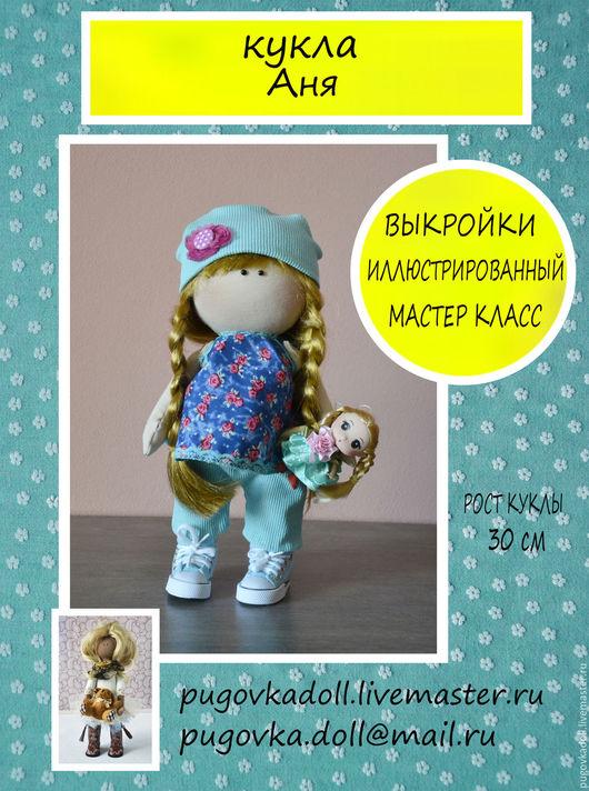 Куклы и игрушки ручной работы. Ярмарка Мастеров - ручная работа. Купить Выкройка и МК куклы Аня. Handmade. Выкройка, выкройки