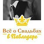 Все-О-Свадьбах В-Павлодаре (VESTO4KAkz) - Ярмарка Мастеров - ручная работа, handmade