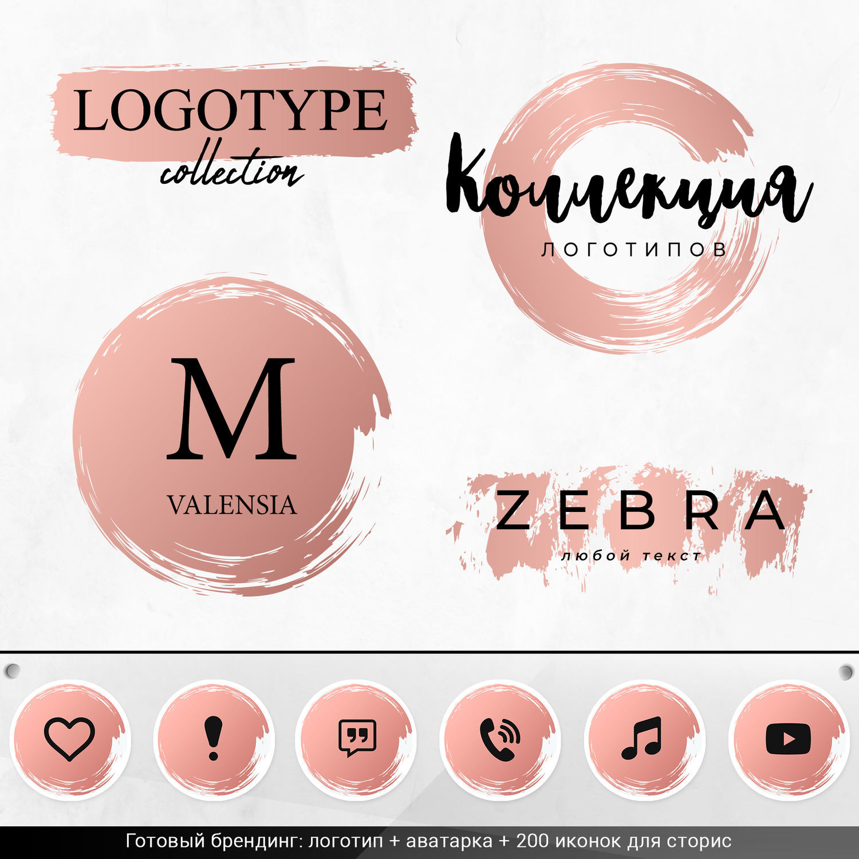 Логотип (готовый), Фирменный стиль + Иконки для сторис, Атрибутика, Чебоксары,  Фото №1