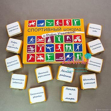 Подарки к праздникам ручной работы. Ярмарка Мастеров - ручная работа Шокобокс конфеты в коробочке подарок учителю физкультуры. Handmade.