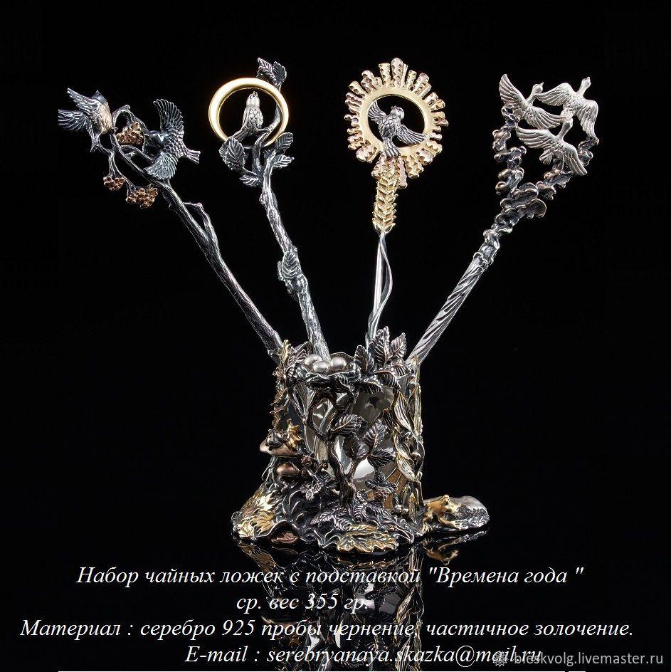 Набор серебряных  чайных ложек с подставкой Времена года, Ложки, Приволжск,  Фото №1