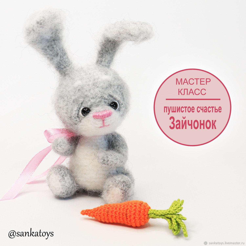 МК Зайчонок Пушистое счастье, Курсы и мастер-классы, Минск,  Фото №1