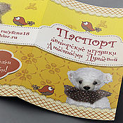 Дизайн и реклама ручной работы. Ярмарка Мастеров - ручная работа Паспорт игрушек (этикетка изделия). Handmade.
