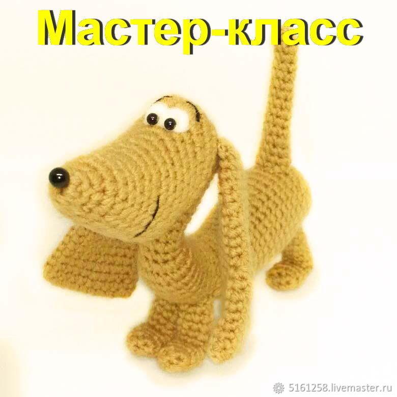 мастер класс такса вязание крючком игрушка собака крючком мк вязание