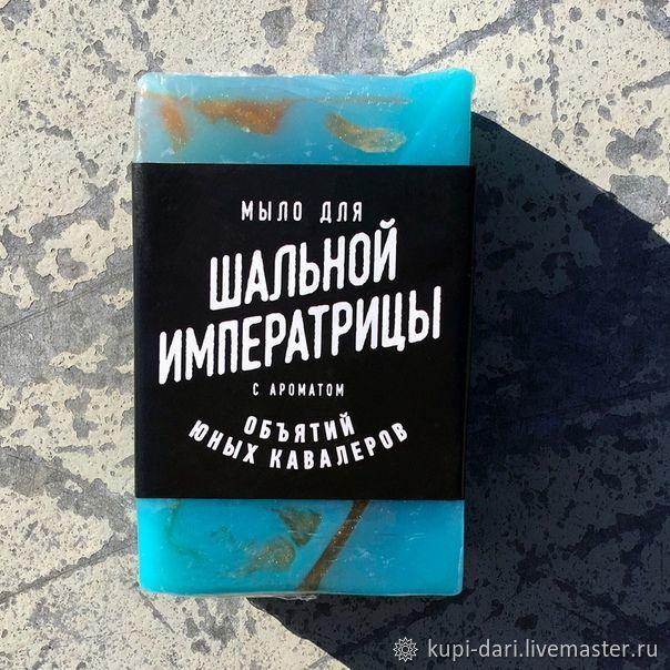 Мыло для шальной императрицы, Мыло, Санкт-Петербург,  Фото №1