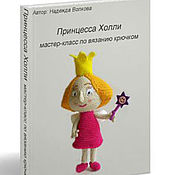 Knitting patterns handmade. Livemaster - original item Princess Holly`s master class on crochet cartoon hero. Handmade.