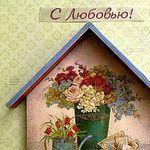 Интерьерные вещицы для дома и души - Ярмарка Мастеров - ручная работа, handmade