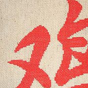 Картины и панно ручной работы. Ярмарка Мастеров - ручная работа Иероглиф года по Китайскому гороскопу. Handmade.