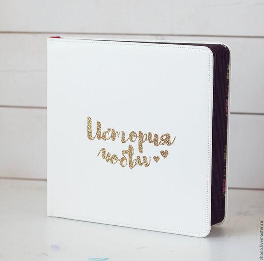 Альбом для фотографий `История любви` Размер фотоальбома 24х24 см. Вмещает около 100 фотографий.