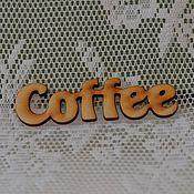 Материалы для творчества ручной работы. Ярмарка Мастеров - ручная работа Coffee. Handmade.
