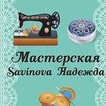 Мастерская Savinova Надежда - Ярмарка Мастеров - ручная работа, handmade
