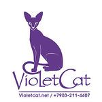 Violet Cat Светлана Глот - Ярмарка Мастеров - ручная работа, handmade
