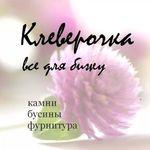 ⚜️Клеверочка⚜ товары для украшений (kleverochka-4) - Ярмарка Мастеров - ручная работа, handmade